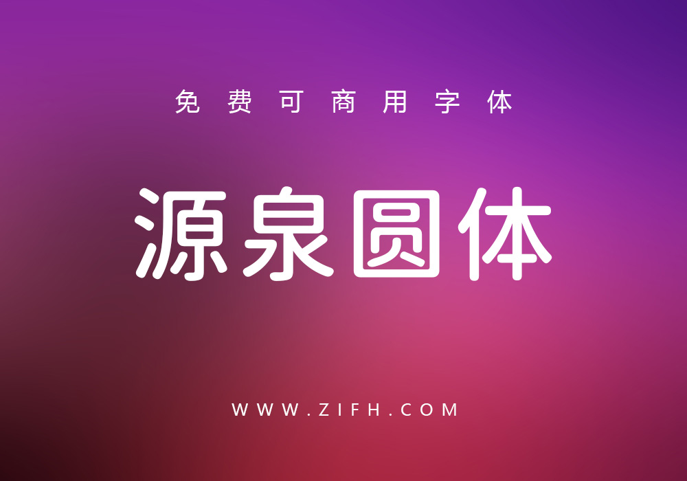 源泉圆体:6字重免费商用字体下载