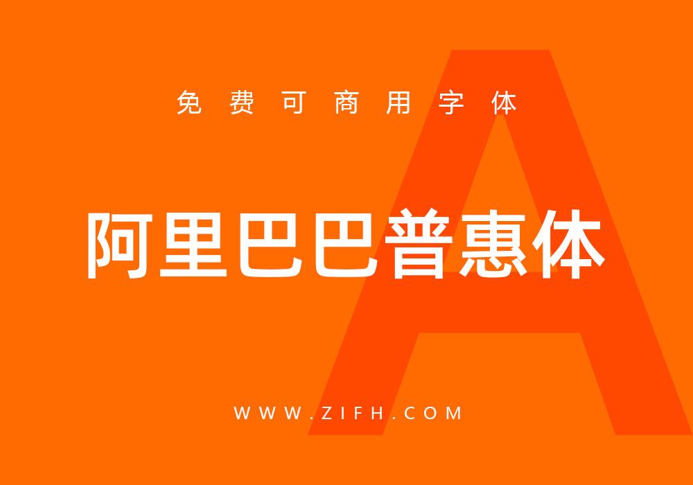 阿里巴巴普惠体:阿里发布的免费可商用字体下载