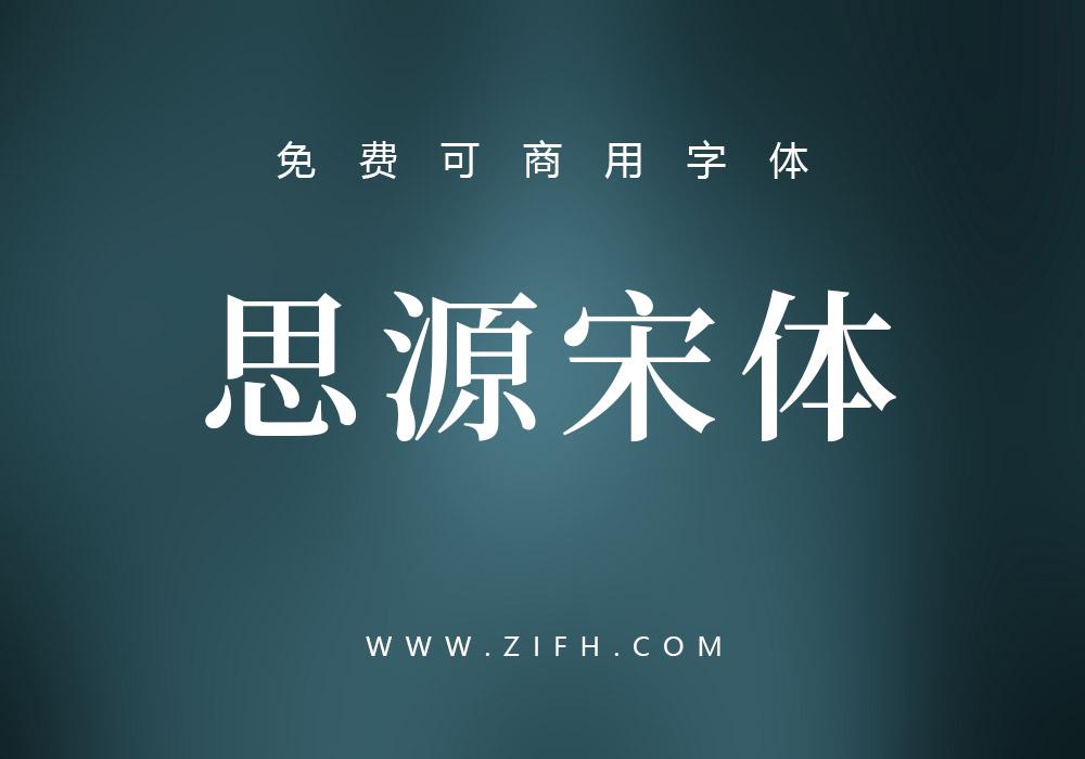 思源宋体:谷歌携手Adobe推出的免费可商用中文字体下载