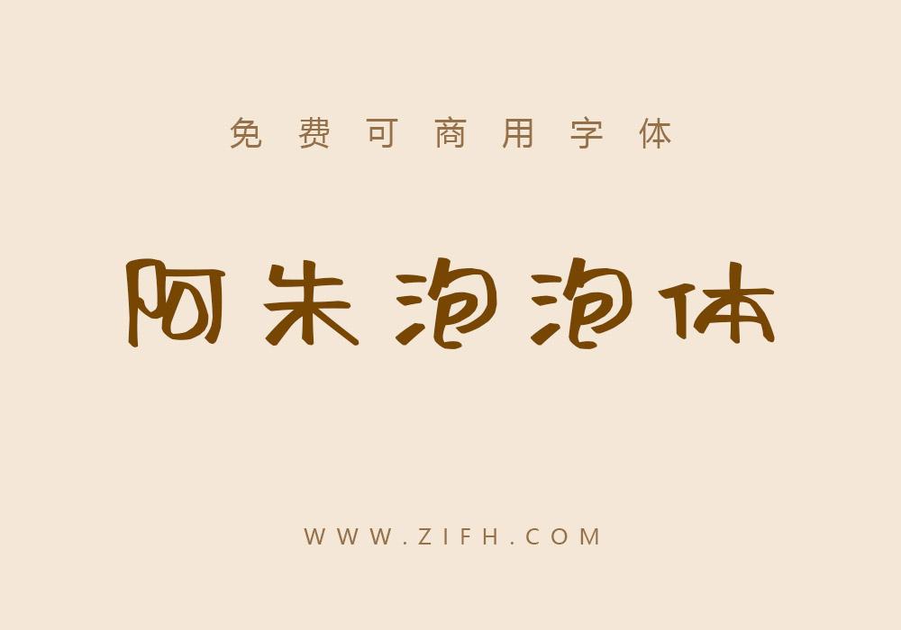 阿朱泡泡体:免费可商用手写卡通中文字体下载