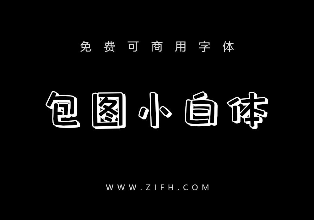 包图小白体:免费可商用空心可爱中文字体