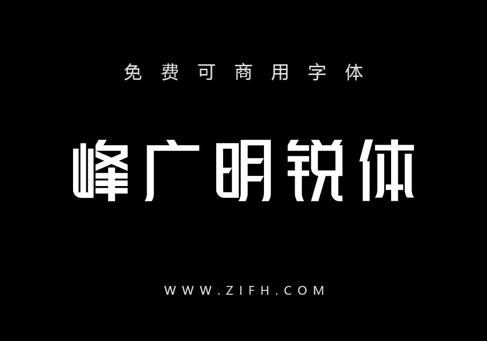 峰广明锐体:免费可商用中文字体下载