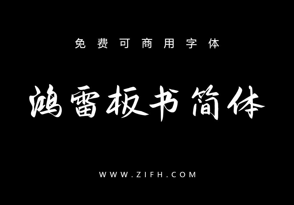 鸿雷板书简体测试版:免费中文手写字体下载