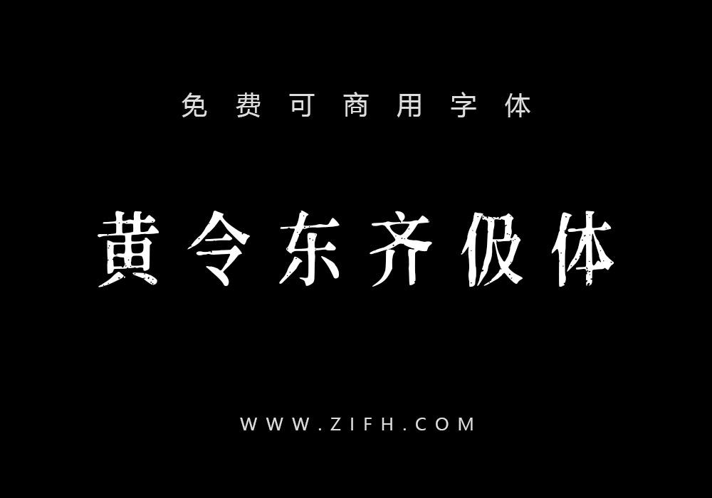 黄令东齐伋体:免费商用古典风格字体下载