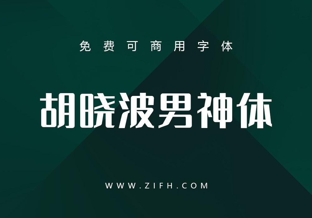 胡晓波男神体:免费可商用中文字体下载