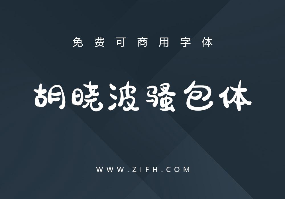 胡晓波骚包体:免费可商用的萌趣可爱卡通字体下载