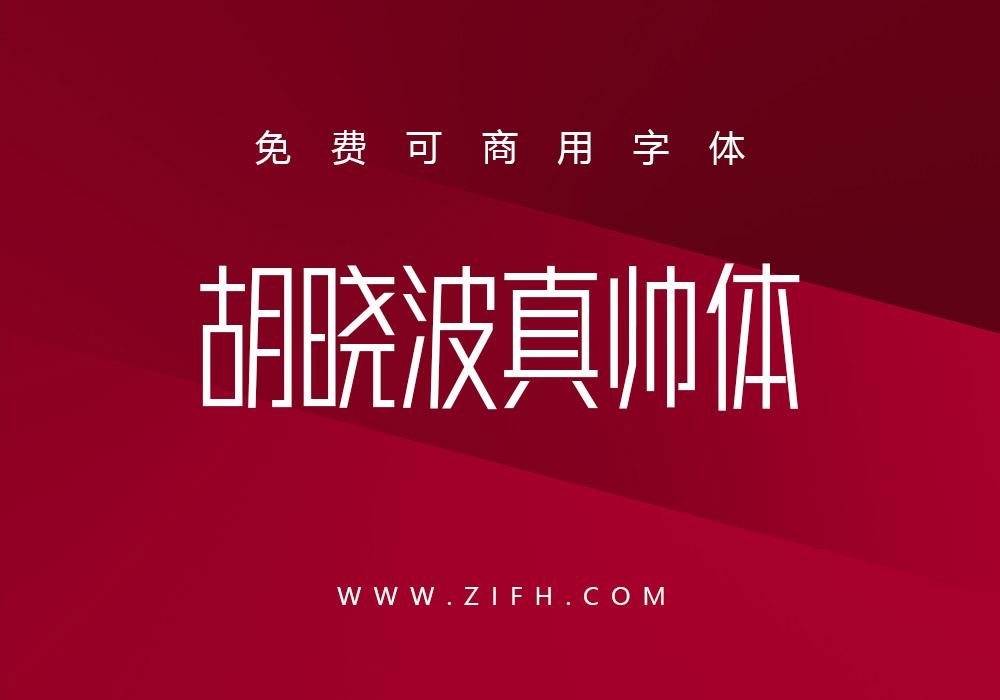 胡晓波真帅体:免费可商用中文字体下载