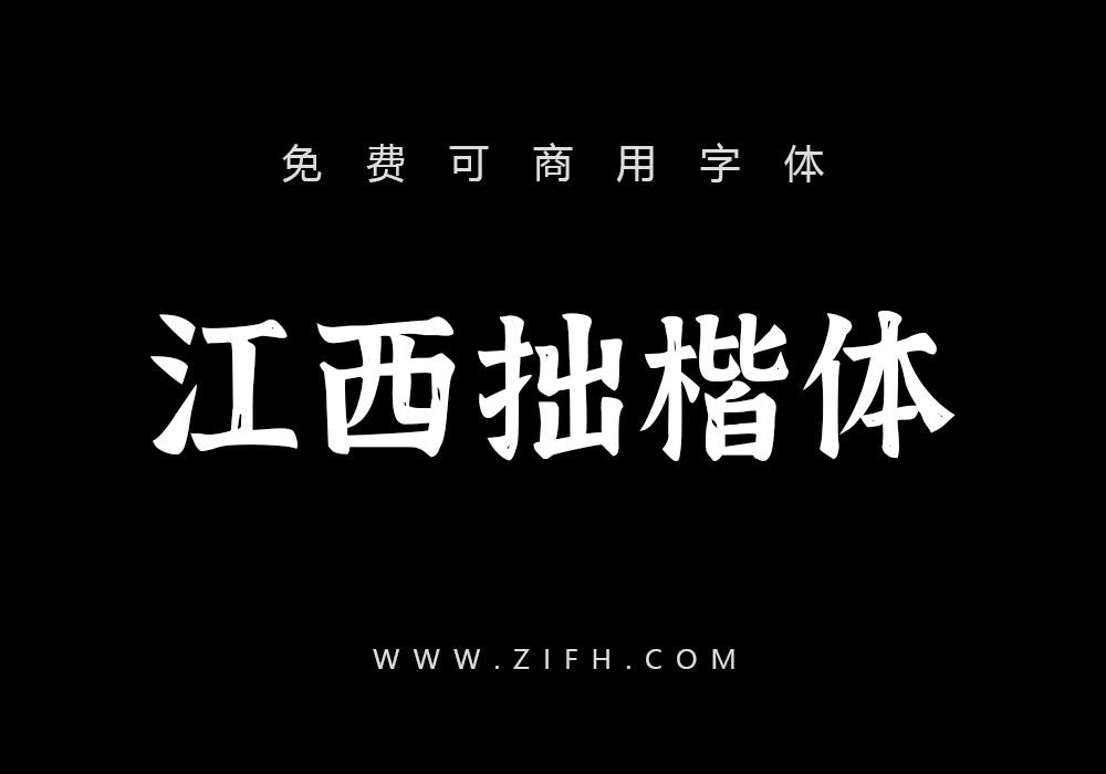 江西拙楷体2.0:极具地方特色字体免费可商用