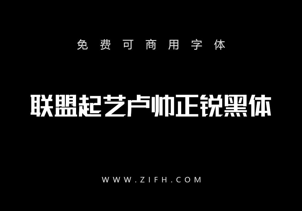 联盟起艺卢帅正锐黑体:永久免费商用标题体下载