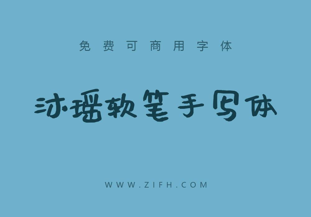 沐瑶软笔手写体:免费可商用中文手写字体