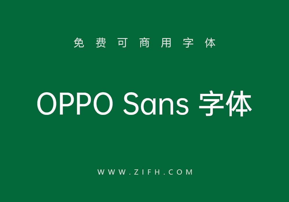 OPPO Sans:OPPO发布的免费可商用品牌字体