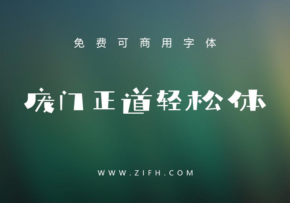 庞门正道轻松体:免费可商用中文字体下载