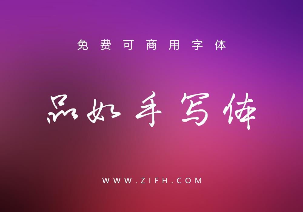 品如手写体:免费商用的手写中文字体下载