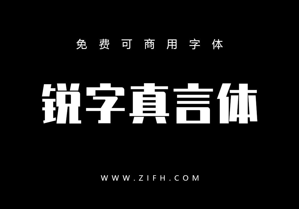 锐字真言体:免费商用中文字体下载