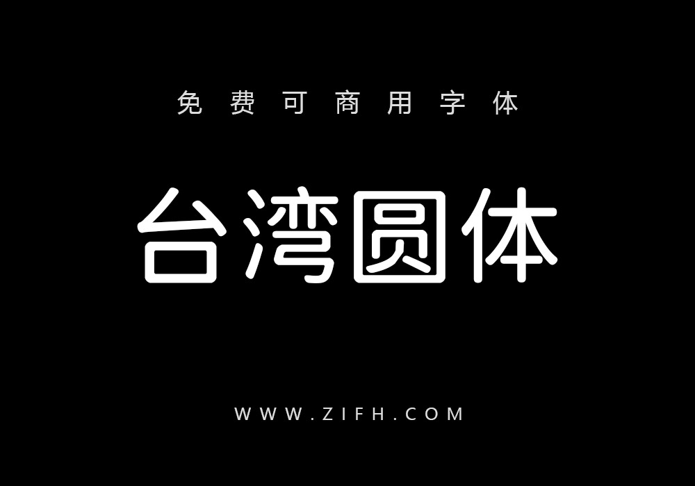 台湾圆体:基于思源黑体与小杉圆体修改的字体