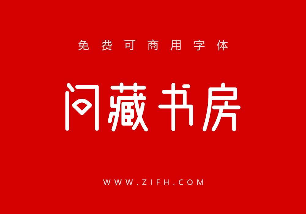 问藏书房:极具艺术气息得中文字体,可免费商用