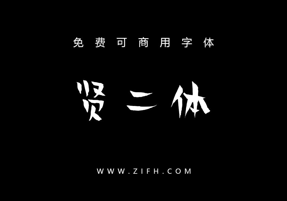贤二体:汉仪推出的一款佛系可商用免费字体