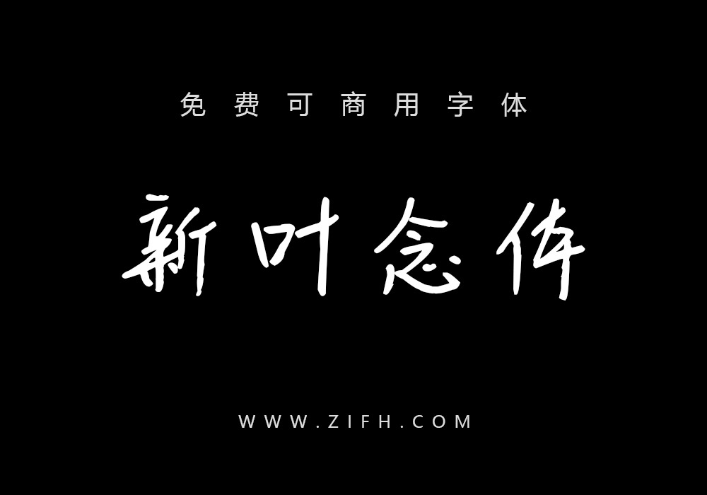 新叶念体:免费商用手写字体免费下载