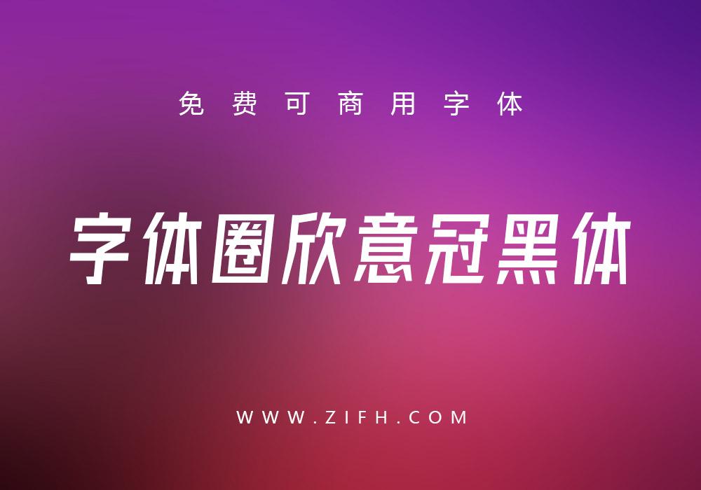 字体圈欣意冠黑体3.0:免费可商用中文字体下载