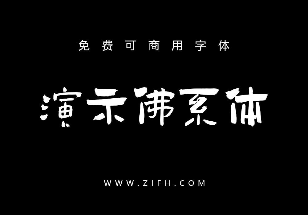 演示佛系体:全渠道免费商用中文字体下载