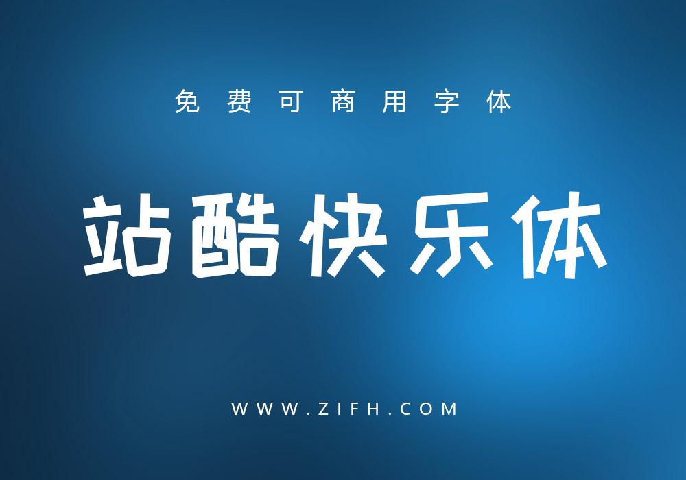 站酷快乐体:免费可商用可爱中文字体