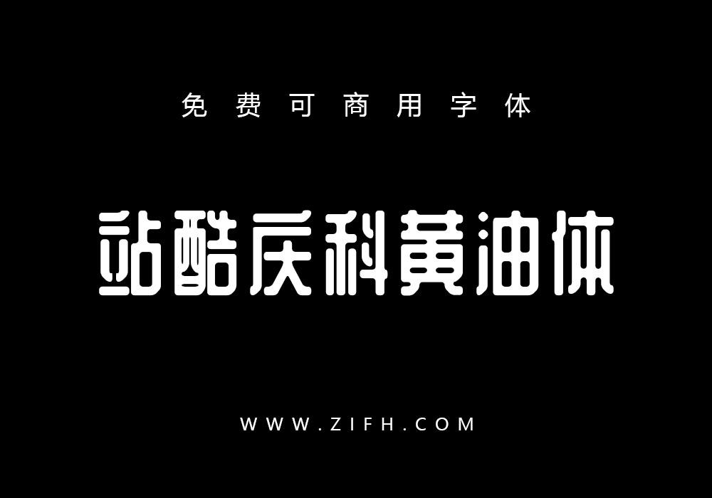 站酷庆科黄油体:免费可商用中文字体下载