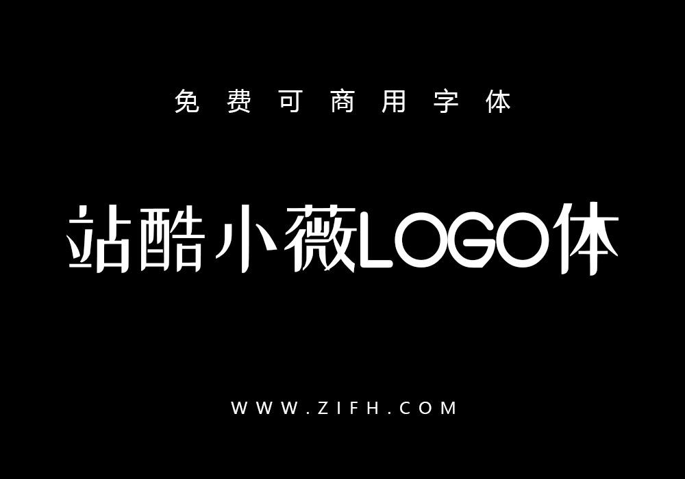 站酷小薇LOGO体:免费可商用古典中文字体下载