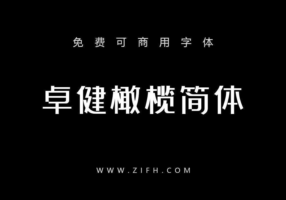 卓健橄榄简体:免费商用中文字体下载