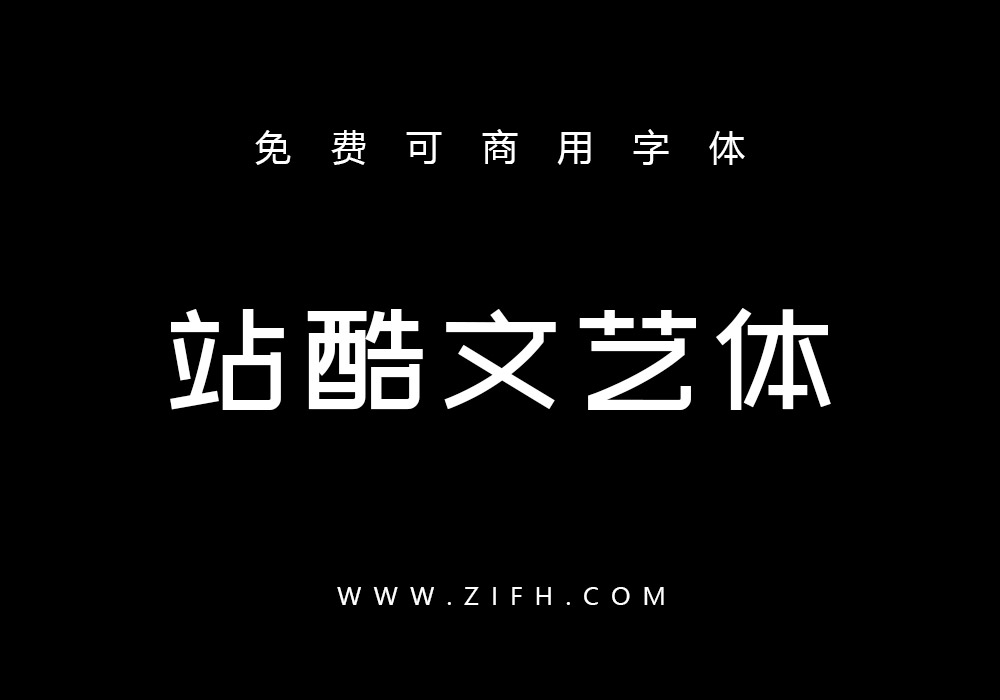 站酷文艺体:免费可商用的文艺范中文字体下载