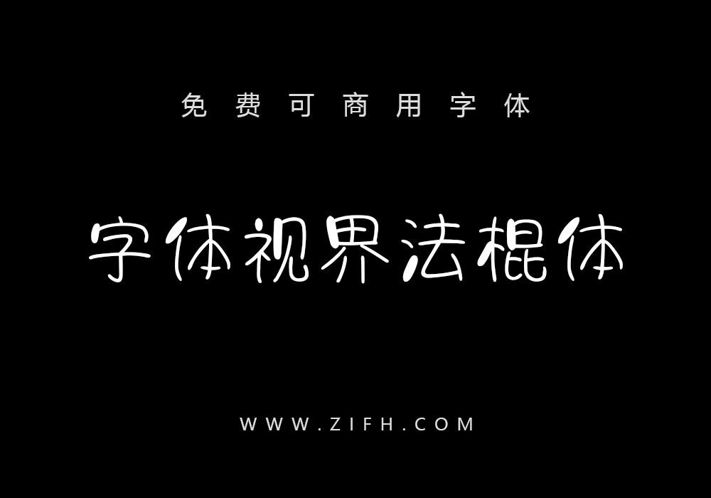 字体视界法棍体:免费可商用中文字体