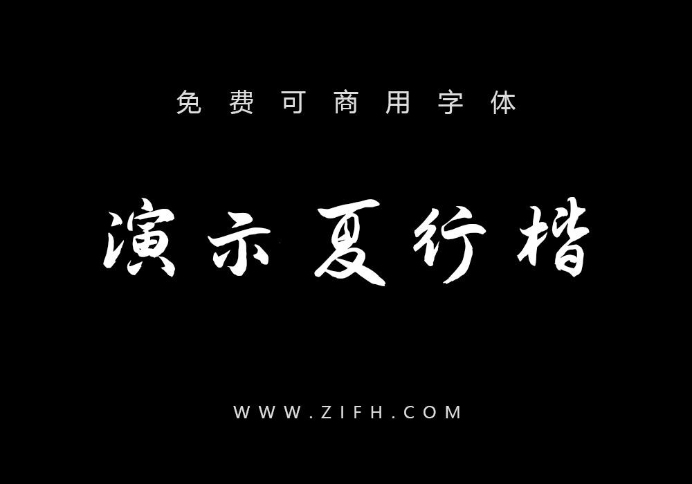 演示夏行楷:免费可商用中文手写下载