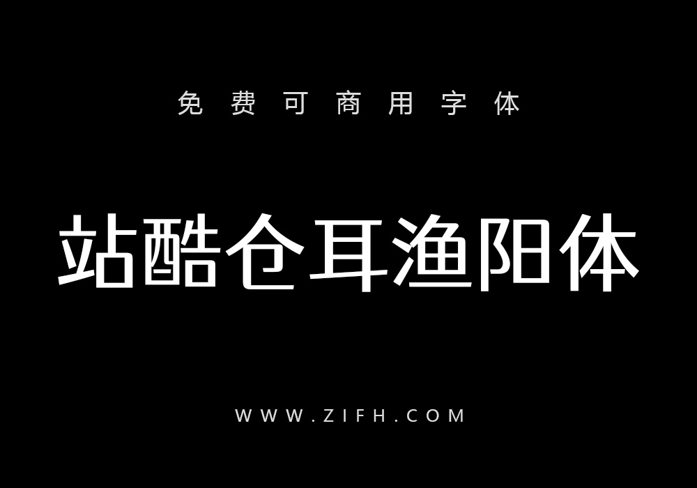 站酷仓耳渔阳体:5字重可商用中文字体下载