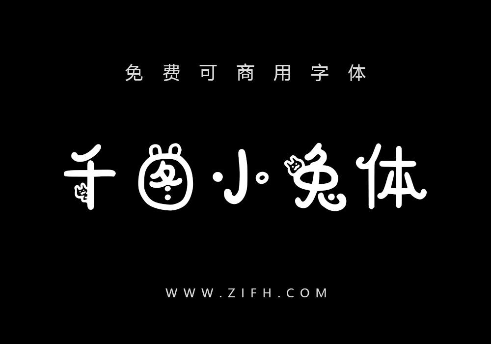 千图小兔体:可爱萌趣手写风格免费商用字体下载