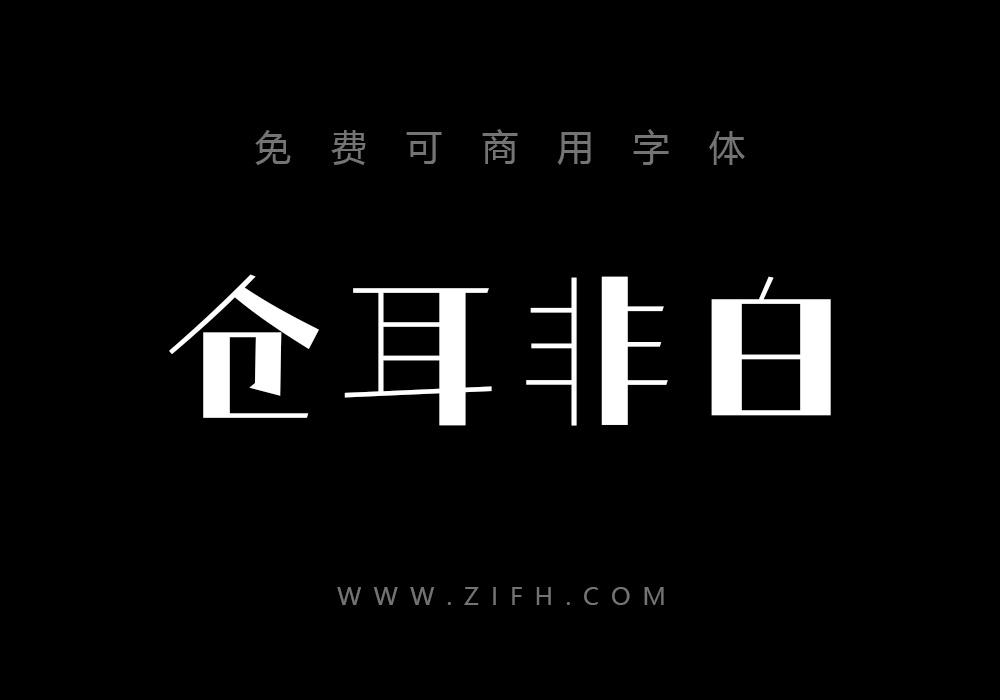 仓耳非白:免费可商用中文字体下载