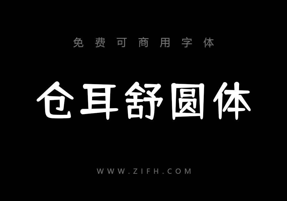 仓耳舒圆体:免费可商用中文圆体下载