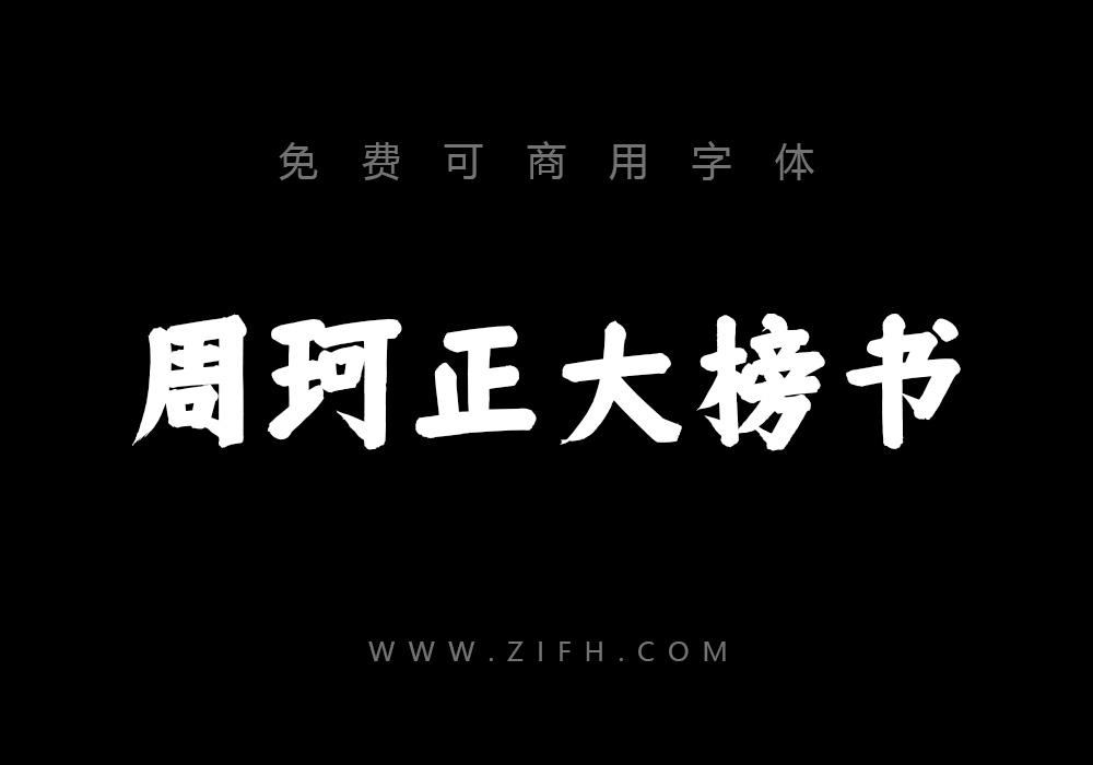 仓耳周珂正大榜书:免费可商用书法字体下载