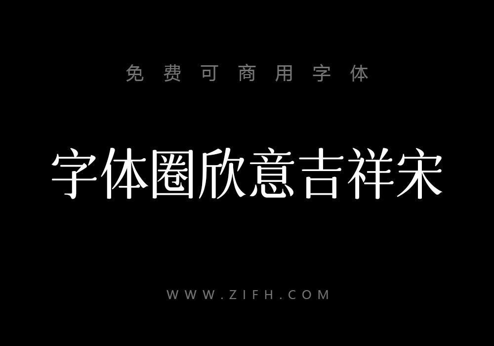 字体圈欣意吉祥宋:免费可商用宋体中文字体