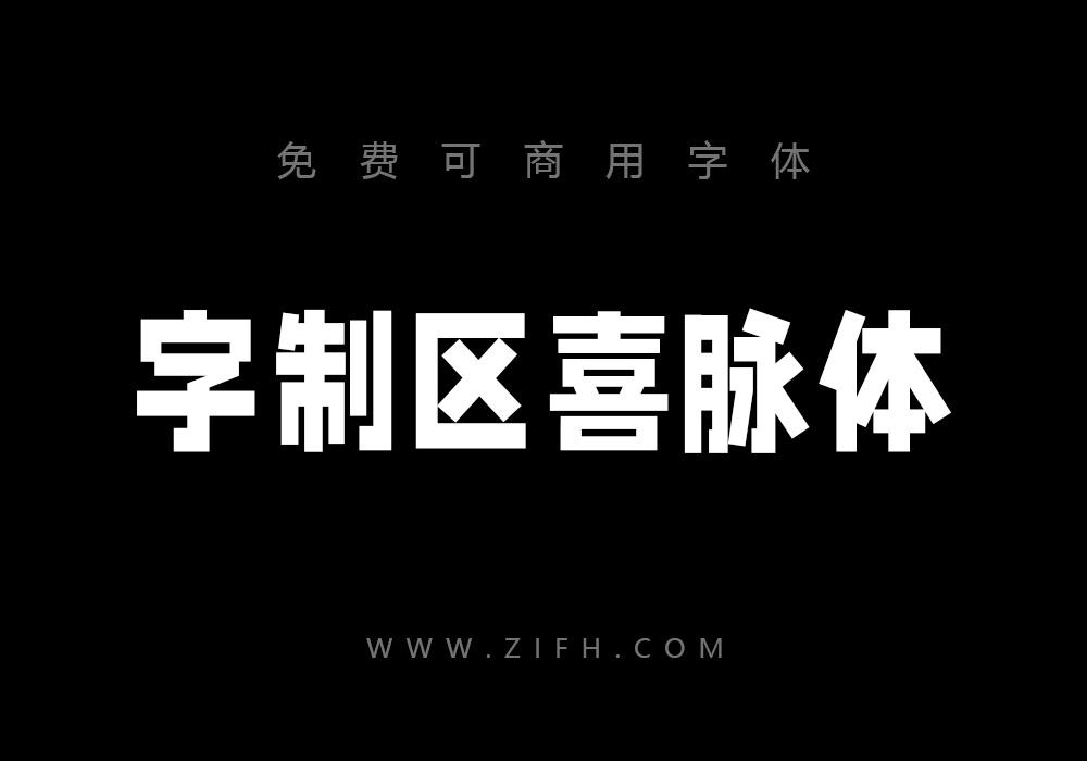 字制区喜脉体:免费可商用中文字体