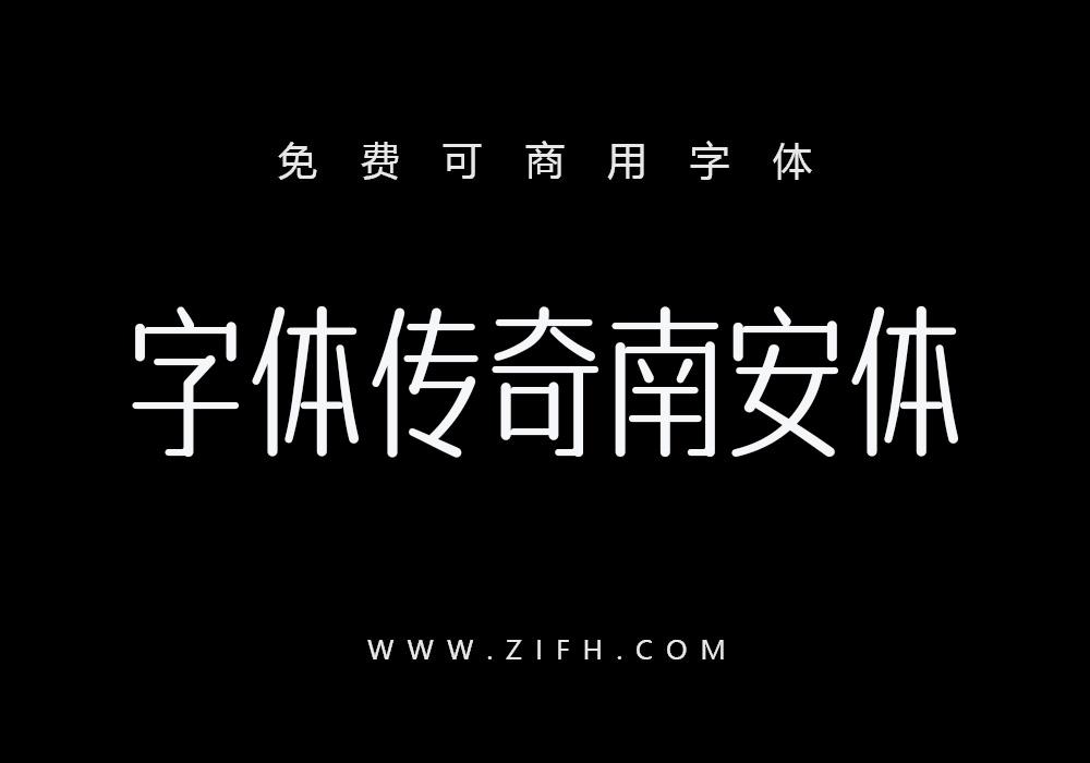 字体传奇南安体:免费可商用中文字体