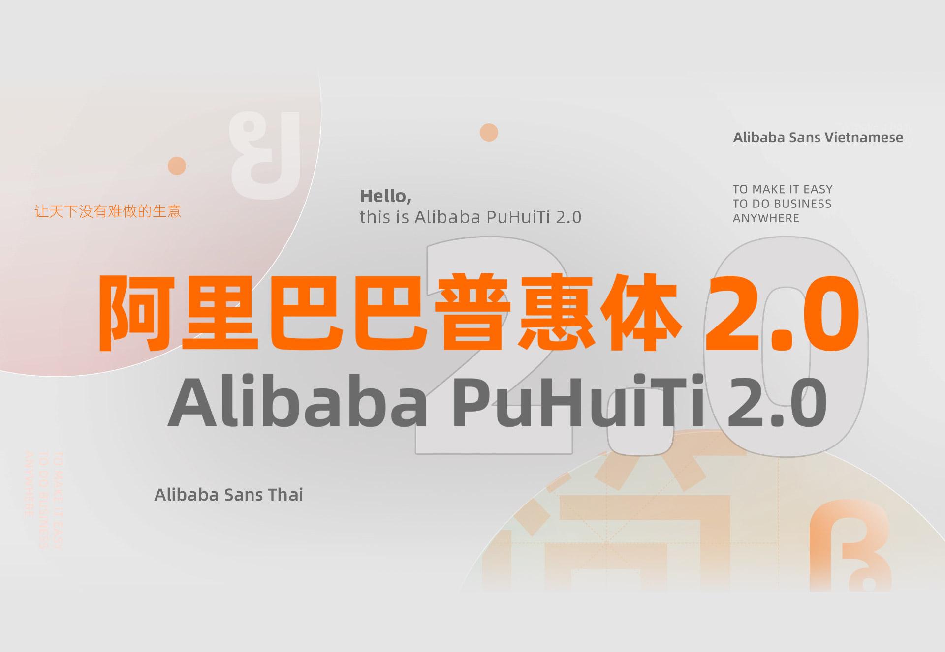 阿里巴巴普惠体2.0版本下载:新增4字重